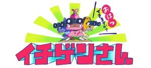 http://www.tv-tokyo.co.jp/ichigensan/